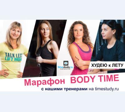 Марафоны BODY TIME расписание старта групп